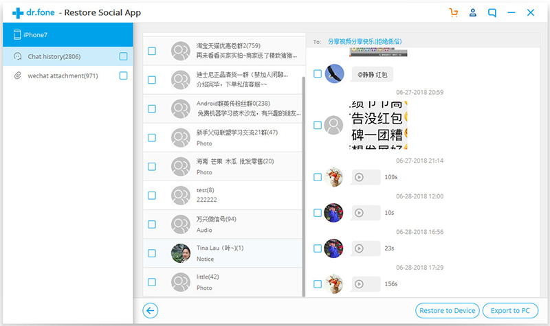 export wechat to pc